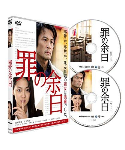 罪の余白 [DVD]の詳細を見る