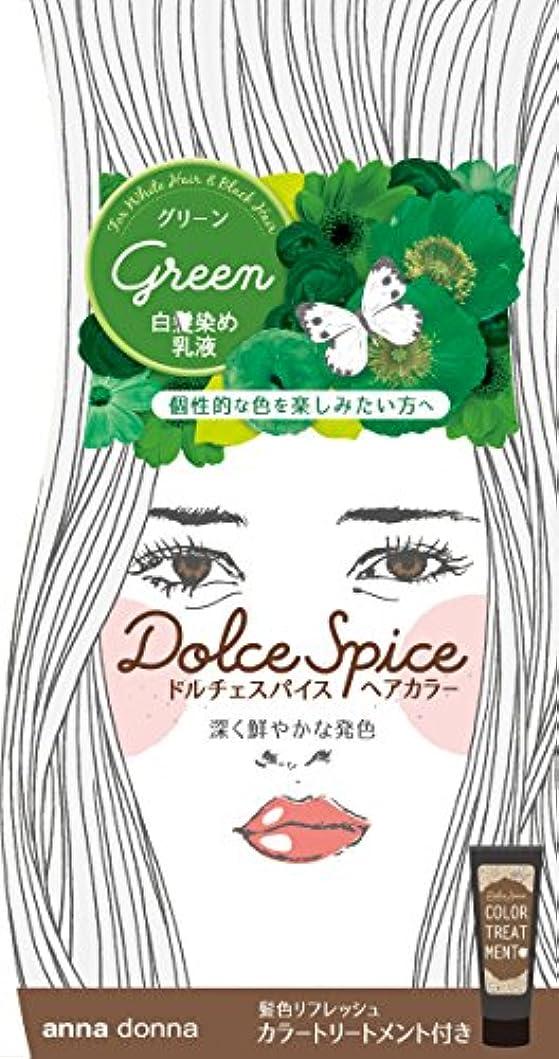 食い違いモニター確保するアンナドンナ ドルチェスパイス ヘアカラー(白髪用)<グリーン>