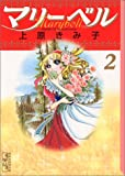 マリーベル (2) (講談社漫画文庫)