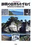 静岡の自然をたずねて (日曜の地学 (13)) 画像