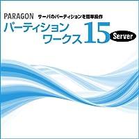 Paragon パーティションワークス15 Server [ダウンロード]