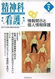 精神科看護 (2005-2)