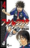 ファンタジスタ ステラ 4 (4) (少年サンデーコミックス)