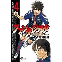 ファンタジスタ ステラ 4 (少年サンデーコミックス)