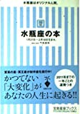 水瓶座の本 (宝島社文庫)