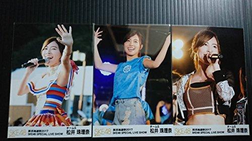 SKE48 美浜海遊祭2017 SKE48 SPECIAL LIVE SHOW netshop限定 生写真 LIVEver 3種 松井珠理奈