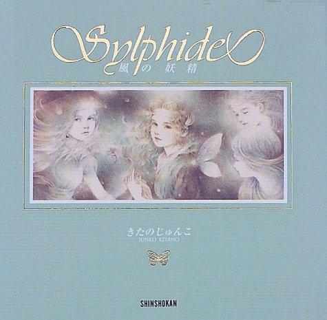 Sylphide(シルフィード)―風の妖精 (ギフトブック・シリーズ)の詳細を見る