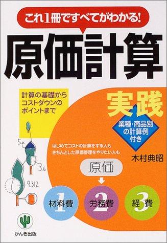 「実践」原価計算―これ1冊ですべてがわかる!計算の基礎からコストダウンのポイントまでの詳細を見る