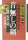 横山光輝愛蔵版初期作品集 / 横山 光輝 のシリーズ情報を見る