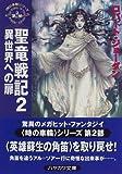 聖竜戦記〈2〉異世界への扉―「時の車輪」シリーズ第2部 (ハヤカワ文庫FT)
