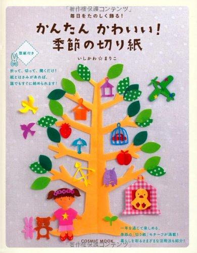 毎日をたのしく飾る! かんたん かわいい! 季節の切り紙 (COSMIC MOOK)