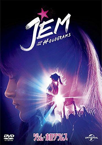 ジェム&ホログラムス [DVD]