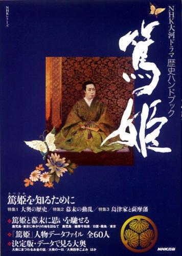 篤姫―NHK大河ドラマ歴史ハンドブック (NHKシリーズ)