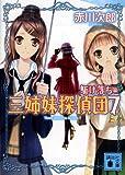 三姉妹探偵団(7) (講談社文庫)