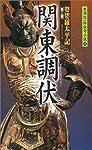 関東調伏―婆娑羅太平記〈第3部〉 (黒須紀一郎伝奇小説)
