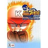 PS3版 実況パワフルプロ野球2010 公式パーフェクトガイド (ファミ通の攻略本)