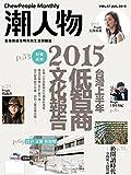 潮人物2015年7月號 台灣上半年低智商文化報告: 後閱讀時代-空間與人的對話 (Chew People Monthly: 201507)