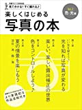 楽しくはじめる写真の本(2) 色・光編 2016年 07 月号 [雑誌] (写真ライフ 別冊)