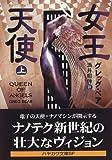 女王天使〈上〉 (ハヤカワ文庫SF)