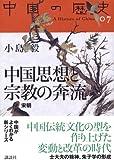 中国思想と宗教の奔流 (全集 中国の歴史)