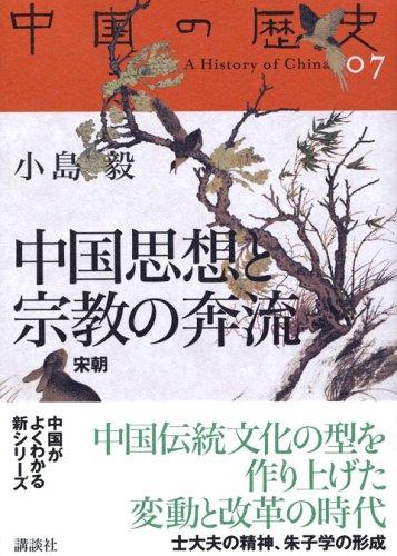 中国思想と宗教の奔流 (中国の歴史)の詳細を見る