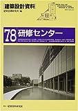 研修センター―社会人のための教育・啓発・交流施設 (建築設計資料)