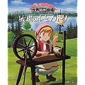 牧場の少女カトリ (絵本アニメ世界名作劇場)