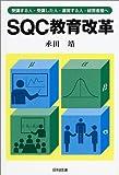 SQC教育改革―受講する人・受講した人・運営する人・経営者層へ