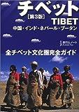 チベット (旅行人ノート)