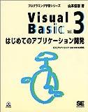 Visual Basic〈Vol.3〉はじめてのアプリケーション開発 (プログラミング学習シリーズ)
