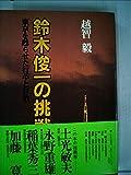 鈴木俊一の挑戦―東京を甦らせた行革と自治 (1982年)