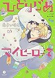 ひとりじめマイヒーロー 7巻 特装版 (gateauコミックス)