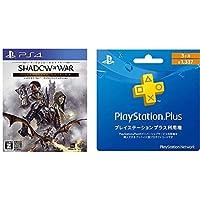 シャドウ・オブ・ウォー ディフィニティブ・エディション - PS4 【CEROレーティング「Z」】 + PlayStation Plus 3ヶ月利用権 セット