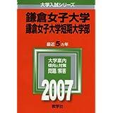 鎌倉女子大学・鎌倉女子大学短期大学部 (2007年版 大学入試シリーズ)