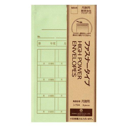 [해외]커억 수업료 봉투 각 8 지퍼 타입시 724/Sugawoku monthly trading bag angle 8 fastener type se 724