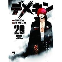 デメキン 20 (ヤングチャンピオンコミックス)