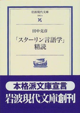 「スターリン言語学」精読 (岩波現代文庫―学術)の詳細を見る