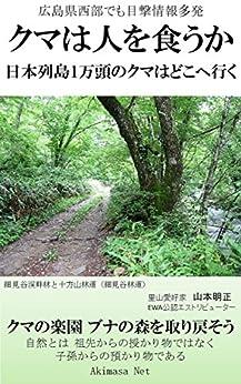 [山本明正]のクマは人を食うか: 日本列島1万頭のクマはどこへ行く 広島湾岸トレイル