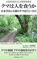 クマは人を食うか: 日本列島1万頭のクマはどこへ行く 広島湾岸トレイル