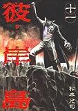 彼岸島(11) (ヤングマガジンコミックス)