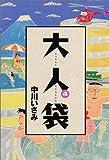 大人袋―Spirits otona comics (4)