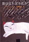 猫は流れ星を見る (ハヤカワ・ミステリ文庫)