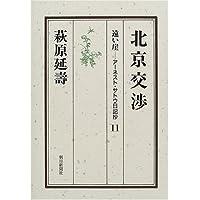 遠い崖―アーネスト・サトウ日記抄〈11〉北京交渉