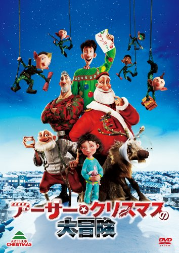 アーサー・クリスマスの大冒険 [DVD]の詳細を見る