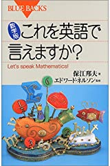 数学版 これを英語で言えますか?―Let's speak mathematics! (ブルーバックス) 新書