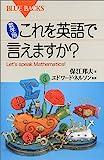 数学版 これを英語で言えますか?―Let's speak mathematics! (ブルーバックス)