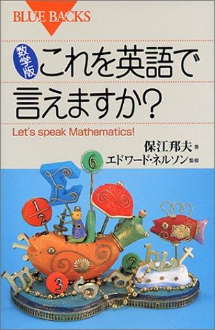 数学版 これを英語で言えますか?―Let's speak mathematics! (ブルーバックス)の詳細を見る
