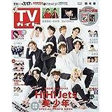 TVガイド関東版 2020年 7/17 号 [雑誌]