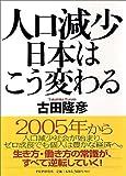 人口減少 日本はこう変わる