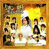 「リボンの騎士 ザ・ミュージカル」ソング・セレクション